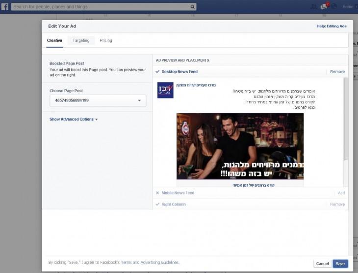 Publicité Facebook 3